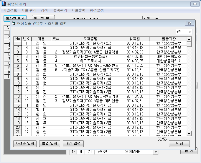 취업자관리-06-취업자명부-자격증 입력.png