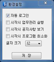환경설정_글자크기.png